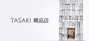 TASAKI 精品店