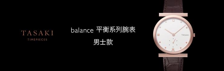TIMEPIECES balance 平衡系列腕表 男士款