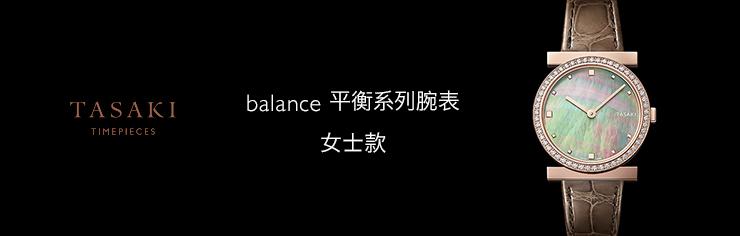TIMEPIECES balance 平衡系列腕表 女士款