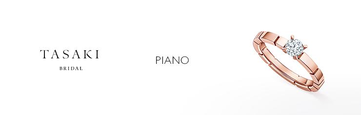 TASAKI BRIDAL -PIANO